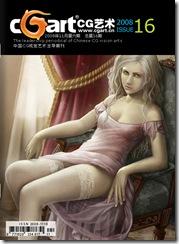 CGArt第16期封面