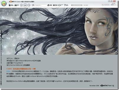 CGArt 2008 第16期 封面故事
