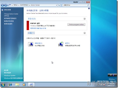windows 7 控制台-Action Center