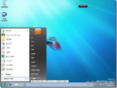 windows 7 中文介面