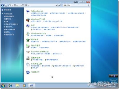 windows 7 控制台-系統及安全性
