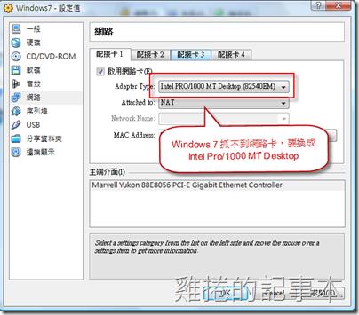 VirtualBox 給 Windows 7 的網卡