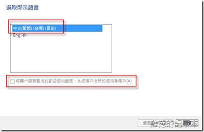 Windows 7 中文語系安裝10