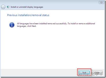 Windows 7 中文語系安裝3