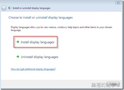 Windows 7 中文語系安裝4