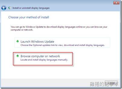 Windows 7 中文語系安裝5