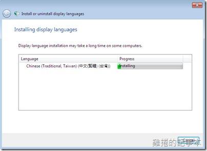 Windows 7 中文語系安裝8