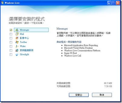 MSN安裝