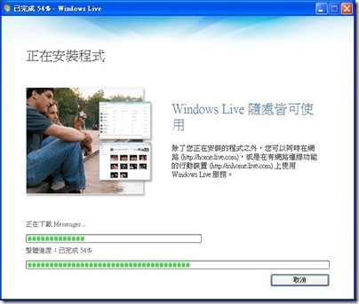 Windows Live 安裝畫面